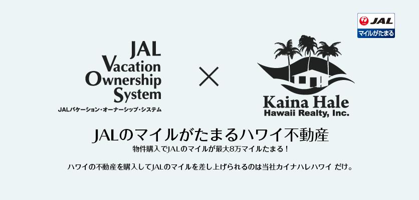 ハワイ不動産 カイナハレ ハワイ | ハワイに住む夢かなえよう