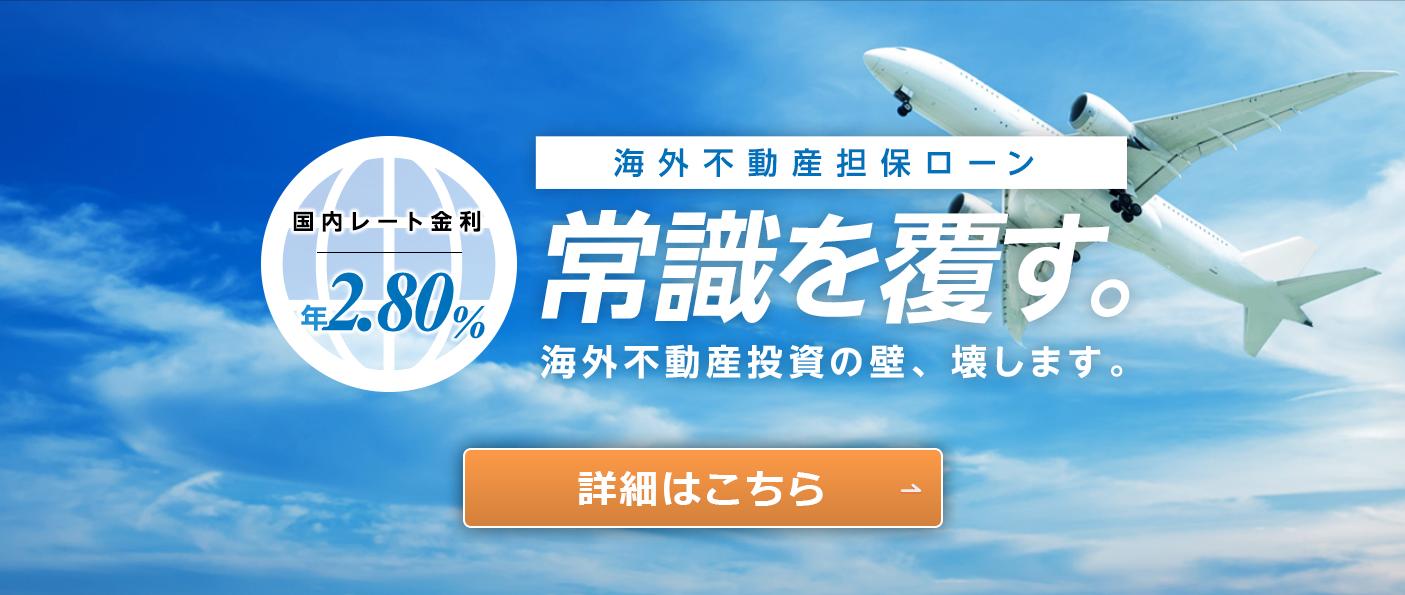 海外不動産担保ローン 西京銀行