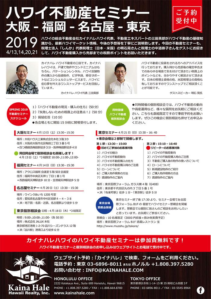 カイナハレ ハワイ不動産セミナーSPRING 2019