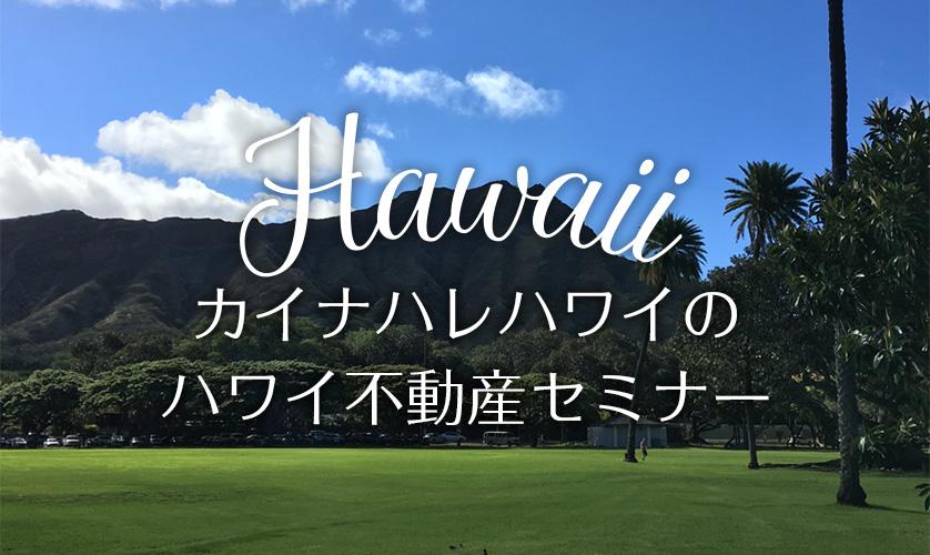 ハワイ不動産セミナー | カイナハレハワイ不動産
