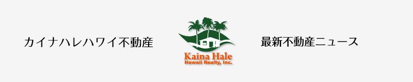 カイナハレハワイ不動産ニュース | ハワイ不動産 カイナハレ ハワイ
